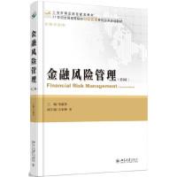 金融风险管理-(第2版)