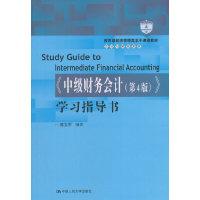中级财务会计(第4版)学习指导书