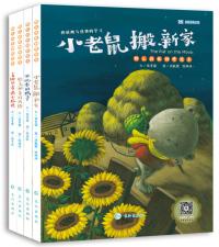 快乐成长创作绘本(套装共4册)