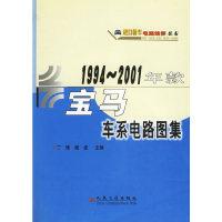 1994-2001年款宝马车系电路图集/进口轿车电路维修丛书