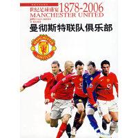 世纪足球盛宴:曼彻斯特联队俱乐部