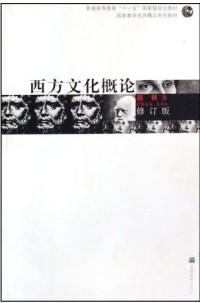 西方文化概论(修订版)(内容一致,印次、封面或原价不同,统一售价,随机发货)