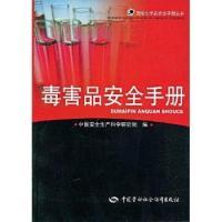 毒害品安全手册