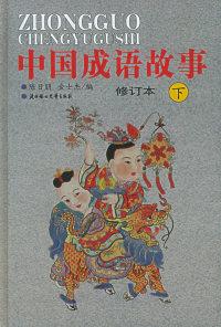 中国成语故事(修订本)(下)