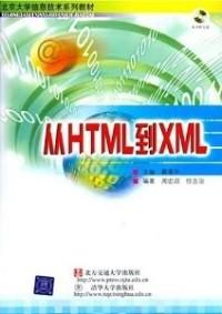 从HTML到XML