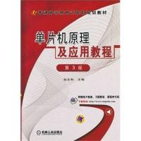 单片机原理及应用教程 第3版