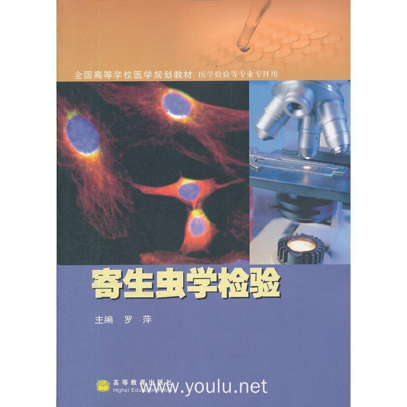 寄生虫学检验(医学检验等专业专科用全国高等学校医学规划教材)