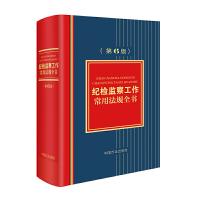 纪检监察工作常用法规全书(第6版)