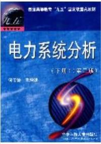电力系统分析(下册)第三版