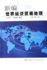 新编世界经济贸易地理(修订第2版)
