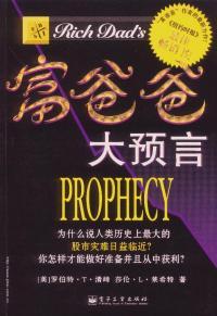 富爸爸大预言——富爸爸系列丛书(6)