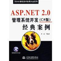 ASP.NET 2.0管理系统开发(C#版)经典案例(附光盘)