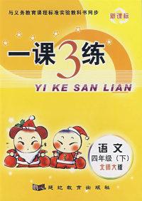 一课3练:四年级语文 下(北师大版)