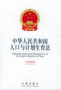 中华人民共和国人口与计划生育法——中英对照法律文本系列