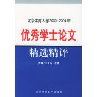 优秀学士论文精选精评(北京体育大学2000-2004年)