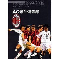 世纪足球盛宴:AC米兰俱乐部