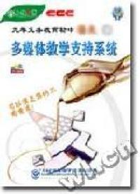 九年义教三年制初中 中国历史 四