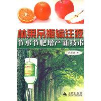 林果吊瓶输注液节水节肥增产新技术