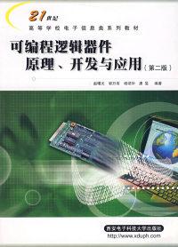可编程逻辑器件原理 开发与应用(第二版)   (内容一致,印次、封面、原价不同,统计售价,随机发货)