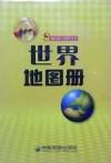 世界地图册(内容一致,印次、封面或原价不同,统一售价,随机发货)