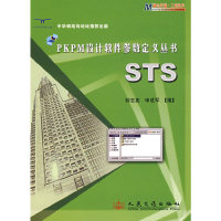 PKPM设计软件参数定义丛书——STS