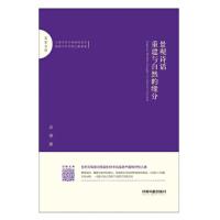 百家文库— 景观诗话:重建与自然的缘分