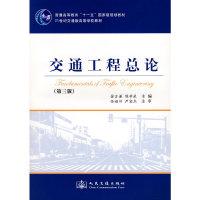 交通工程总论(第三版)