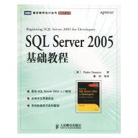 SQL Server 2005 基础教程