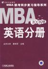 2008版MBA联考同步复习指导系列·英语分册