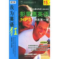 CD-R彭蒙惠英语MP3双碟装/我为英语狂