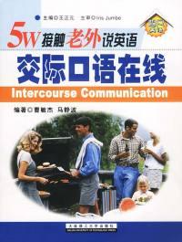 5W接触老外说英语交际口语在线