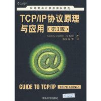 TCP/IP协议原理与应用(第3版)