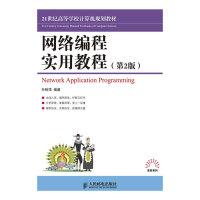 網絡編程實用教程(第2版)
