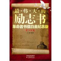 最伟大的励志书-革命者书信白金纪念版(青少年卷)