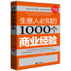 生意人必知的1000個商業經驗(超值金版)