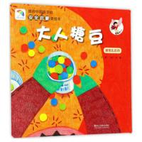 适合中国孩子的安全启蒙美绘本:大人糖豆