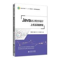 Java语言程序设计上机实践教程