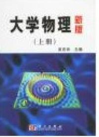 大学物理(新版,上册)