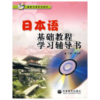 日本语基础教程学习辅导书