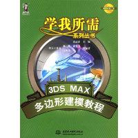 3DS MAX多边形建模教程(附光盘)