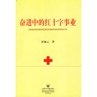 奋进中的红十字事业