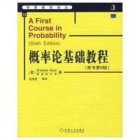 概率论基础教程(原书第6版)