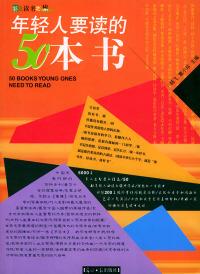 年轻人要读的50本书