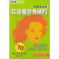 CD-R好莱坞电影口语模仿秀MP3/我为英语狂