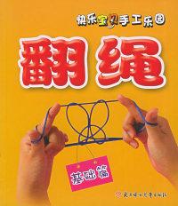 快乐宝贝手工乐园(翻绳、环保手工、折纸、橡皮泥、剪纸、)·基础篇(全五册)