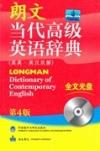 朗文当代高级英语辞典(第4版)(英汉双解)