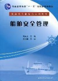 船舶安全管理