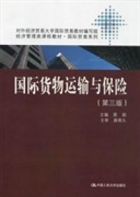 国际货物运输与保险-(第三版)