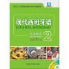 现代西班牙语(2)(阅读教程)