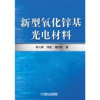 新型氧化锌基光电材料
